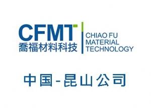 中国-昆山公司