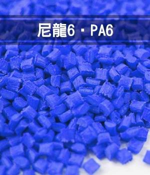 尼龍6‧PA6