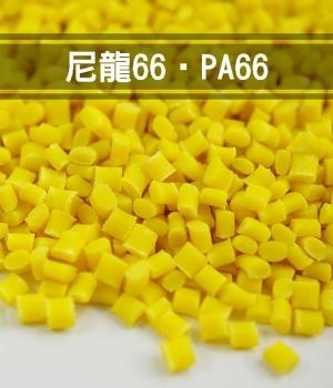 尼龍66‧PA66