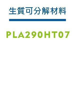 PLA290HT07