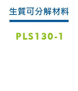 PLS130-1