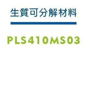 PLS410MS03