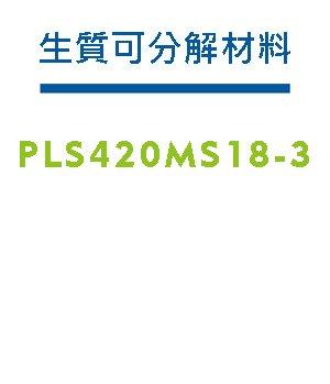 PLS420MS18-3