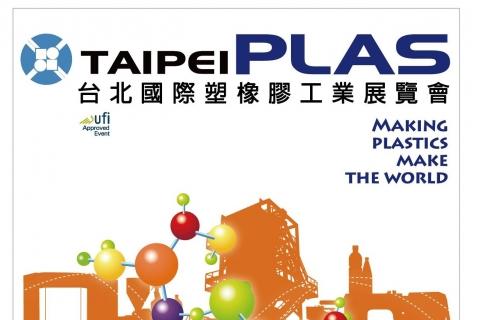 2020.9.9-9.13 台北國際塑橡膠工業展,因疫情影響,延至2021年