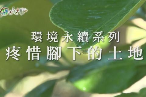 民視電視台節目 【田下大小事】邀請錄影推廣報導[喬綠膜]